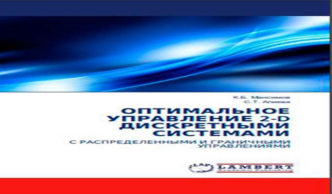 Azərbaycanlı alimlərin monoqrafiyası beynəlxalq nəşriyyatda çap olunub