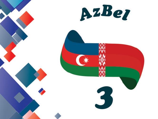 Elmin İnkişafı Fondu tərəfindən 3-cü Azərbaycan-Belarus birgə beynəlxalq qrant müsabiqəsi elan olunub
